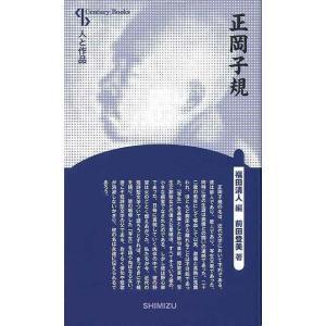 正岡子規 新装版−人と作品|theoutletbookshop