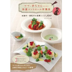 ママと赤ちゃんのための体重コントロール栄養食|theoutletbookshop