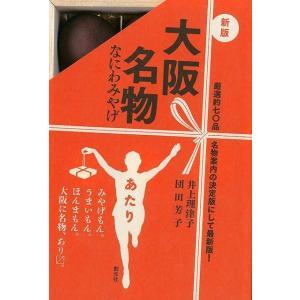 大阪名物−なにわみやげ 新版|theoutletbookshop