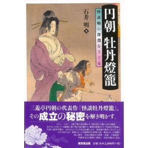 円朝牡丹燈籠