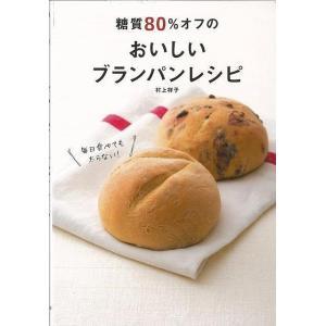 糖質80%オフのおいしいブランパンレシピ|theoutletbookshop