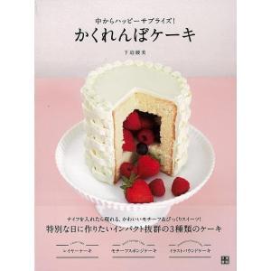 かくれんぼケーキ−中からハッピーサプライズ!|theoutletbookshop