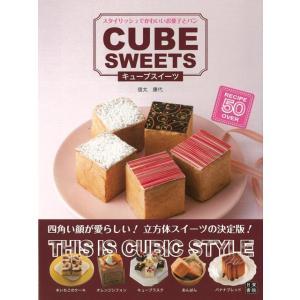 キューブスイーツ−スタイリッシュでかわいいお菓子とパン|theoutletbookshop