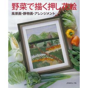 押し花の乾燥技術で押された身近な野菜を使って制作された風景画、静物画、アレンジメントの押し花絵全36...