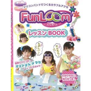 FunLoomレッスンBOOK−シリコンバンドでつくるカラフルアクセ|theoutletbookshop