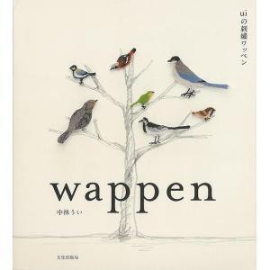 wappenーuiの刺繍ワッペン|theoutletbookshop