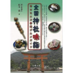 全国神社味詣 幸せをよぶ参道グルメガイド theoutletbookshop