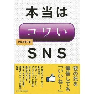 本当はコワいSNS−アスペクト文庫 theoutletbookshop
