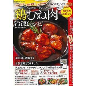 しっとりやわらか鶏むね肉冷凍レシピ|theoutletbookshop