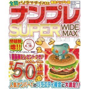 ナンプレSUPER WIDE MAX VOL.07
