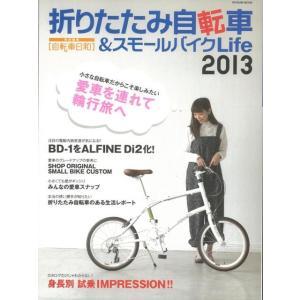 折りたたみ自転車&スモールバイクLife2013