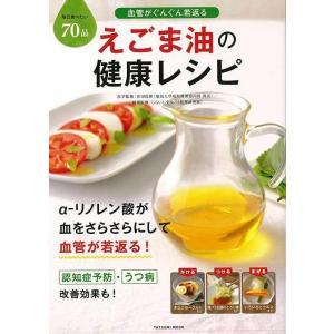 えごま油の健康レシピ|theoutletbookshop