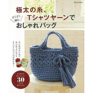極太の糸、Tシャツヤーンでざくざく編むおしゃれバッグ|theoutletbookshop