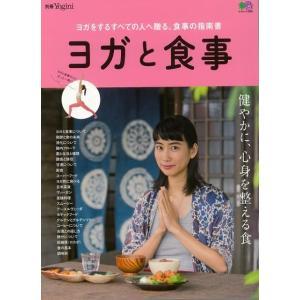 ヨガと食事|theoutletbookshop