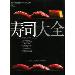 寿司大全|theoutletbookshop
