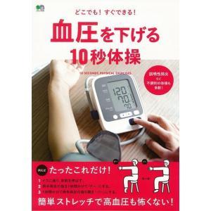 血圧を下げる10秒体操|theoutletbookshop