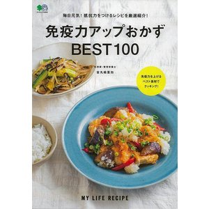 免疫力アップおかずBEST100|theoutletbookshop