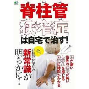 脊柱管狭窄症は自宅で治す!|theoutletbookshop