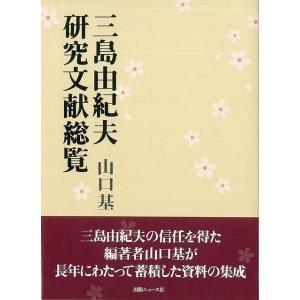三島由紀夫研究文献総覧|theoutletbookshop