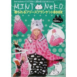 MINT NeKO着られるフリースブランケットBOOK|theoutletbookshop