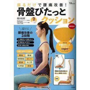 本誌は正しい姿勢を作り、ねこ背・腰痛などの不調を改善していくムックです。単に正しい姿勢と言ってもどれ...