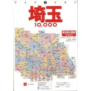 ワイドミリオン 埼玉10、000市街道路地図