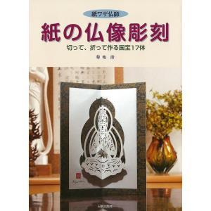 紙ワザ仏師 紙の仏像彫刻|theoutletbookshop
