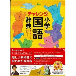 コンパクト版 小学国語辞典 第六版 チャレンジ|theoutletbookshop