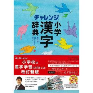 チャレンジ小学漢字辞典 第六版|theoutletbookshop