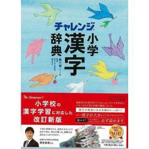コンパクト版 小学漢字辞典 第六版 チャレンジ|theoutletbookshop