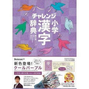 コンパクト版 小学漢字辞典 クールパープル 第六版 チャレンジ|theoutletbookshop