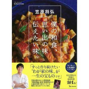 僕の和食、思い出の味伝えたい味。|theoutletbookshop