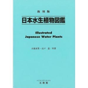 日本水生植物図鑑 復刻版|theoutletbookshop