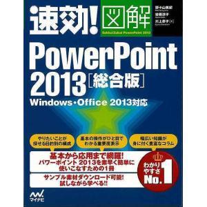 総合版 速効!図解PowerPoint2013 theoutletbookshop