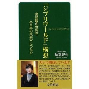 ジブリワールド構想 宮崎駿の世界を日本の未来につなぐ theoutletbookshop