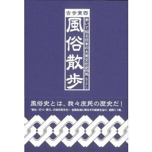風俗史とは、我々庶民の歴史だ!歩いて知る日本の大衆文化史。衣・食・住の延長線上に存在し、日本を支えて...