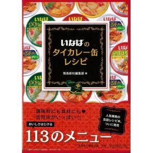 いなばのタイカレー缶レシピ 飛鳥新社編集部 編 の商品画像|ナビ