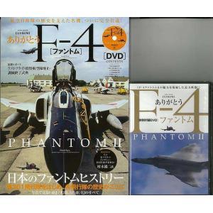 ありがとうF−4ファントム 特別付録DVD theoutletbookshop