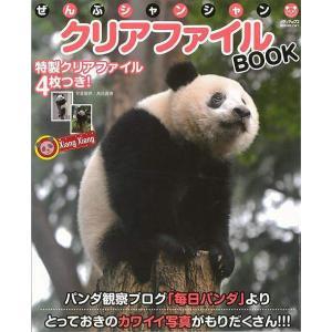 ぜんぶシャンシャン クリアファイルBOOK|theoutletbookshop