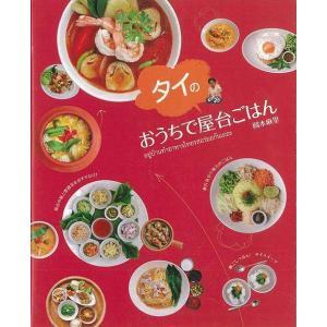 タイ在住の著者が、本場の屋台ごはんを日本で手に入る食材を使い、こだわりぬいて、おいしく再現したレシピ...