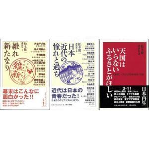 松本健一講演集 1〜3 theoutletbookshop