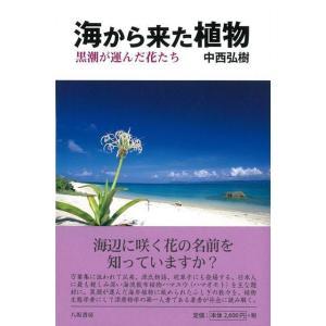海から来た植物 黒潮が運んだ花たち|theoutletbookshop