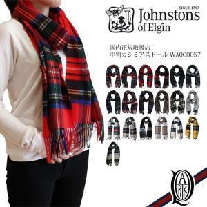 【正規取扱店】ジョンストンズ 中判カシミアストール [20色](WA000057 Johnstons CASHMERE STOLES)|thepark