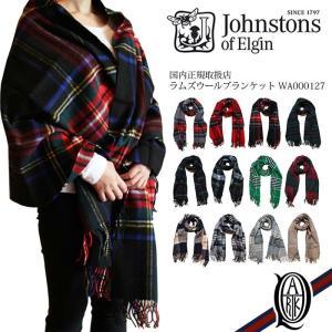 【正規取扱店】ジョンストンズ ラムズウールブランケット [11色](WD000127 Royal Heather Johnstons LAMBSWOOL BLANKET)|thepark