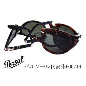 【正規販売】Persol(ペルソール) PO0714 おりたたみサングラス Crystal|thepark