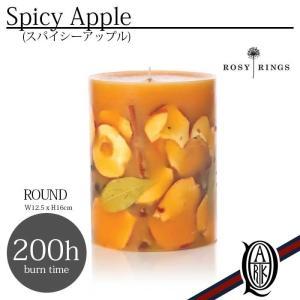 【正規販売】ROSY RINGS(ロージーリングス)ボタニカルキャンドル ラウンド スパイシーアップル|thepark