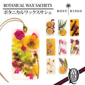 【正規販売】ROSY RINGS(ロージーリングス)BOTANICAL WAX SACHETS ボタニカルワックスサシェ|thepark