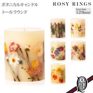 【正規販売】ROSY RINGS(ロージーリングス)ボタニカルキャンドル 12種 TALL ROUND トールラウンド|thepark