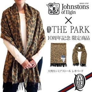 JOHNSTONS ジョンストンズ ユニセックス WA000972 大判カシミアストール CASHMERE STOLES AU2473 Leopard|thepark