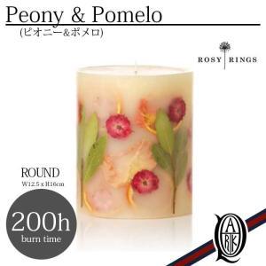 【正規販売】ROSY RINGS(ロージーリングス)ボタニカルキャンドル ラウンド ピオニー&ポメロ|thepark